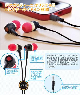 Robiearphone01