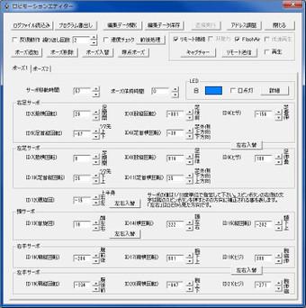 Robi_editor02a_2