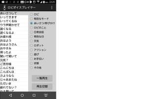 Robi_voiceplayer1