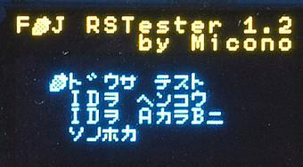 Rstester_menu02a